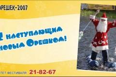 oreshek_2007