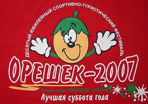 Орешек-2007. Нетрадиционные средства сплава.