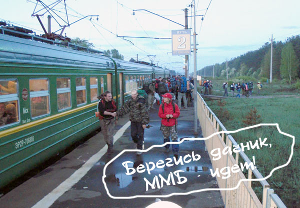 ММБ весна 2009