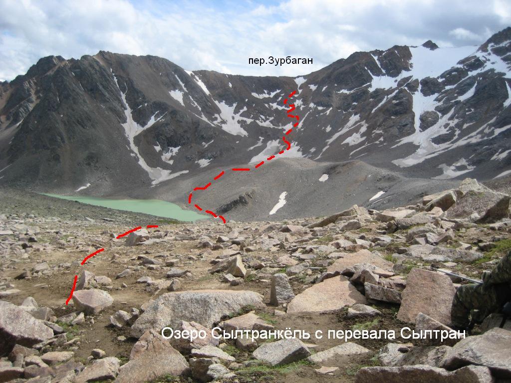 Спуск к озеру Сылтранкёль с перевала Сылтран