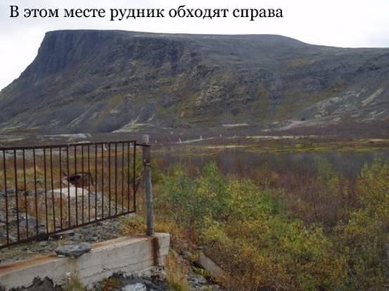 Техописание пешеходного маршрута 3 к/с гр. 17/1 По Ловозёрским и Хибинским тундрам.