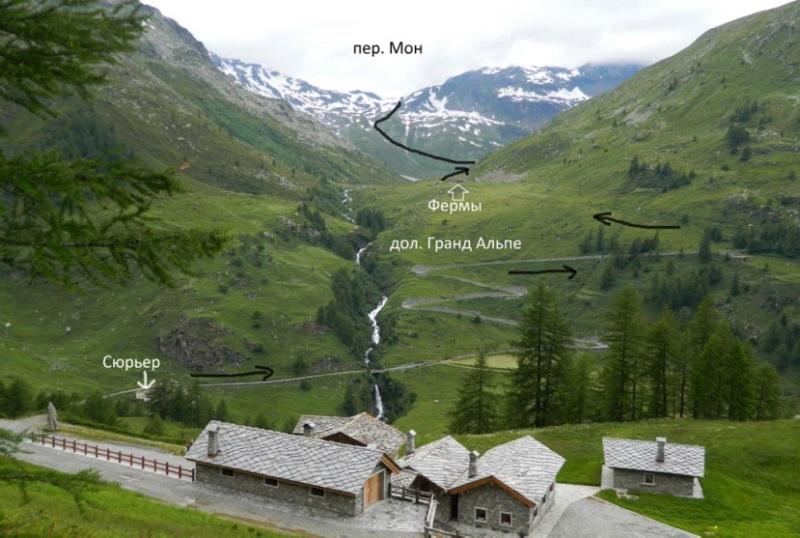 Фото 05. Долина Гранд Альпе и пер. Мон. Вид с противоположного склона дол. Дора ди Вальгризанш (на спуске с пер. Финестра)