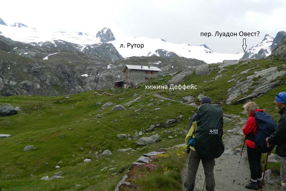 Фото 27. Хижина Деффейс и ледник Рутор