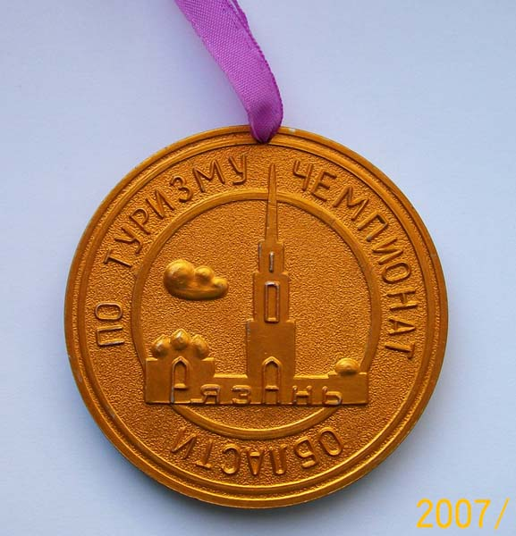 Медаль участника команды - чемпиона Рязанской области по велосипедным походам 1982 года.