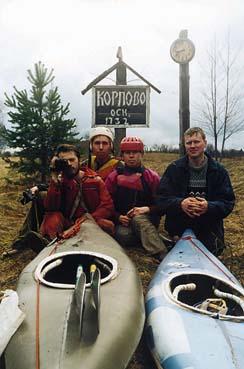 фото 3. Вблизи д.Карпово на р. Колпинке (слева направо): Крюков Д., Гусев Б., Щукина А., Стаканов А.