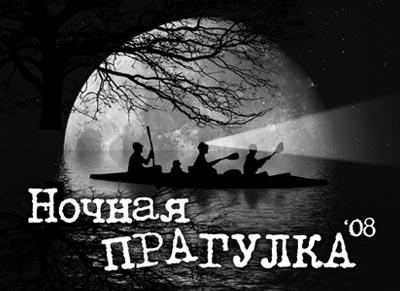 Ночная Гонка -2008 положение