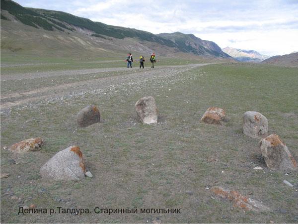 Долина р.Талдура. Древние могильники.