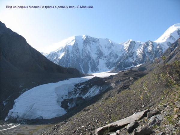 Вид на ледник Маашей.