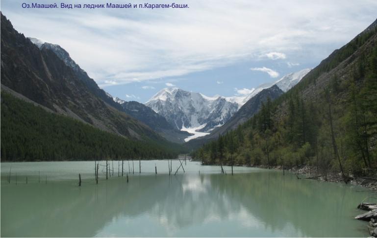 Озеро Маашей.