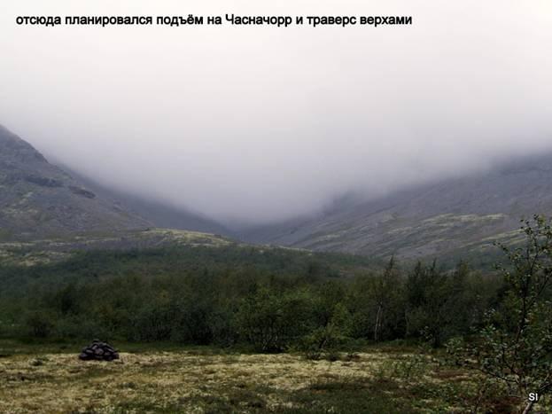Отчет о пешеходном маршруте 3 к/с по Хибинским тундрам